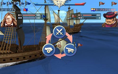 大航海時代Vのスクリーンショット2