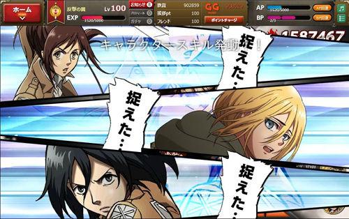 進撃の巨人 反撃の翼ONLINEのスクリーンショット3