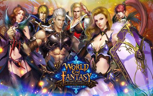 ワールドエンドファンタジーのスクリーンショット1